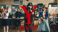 「ワイモバイル」の新CM「Y!BAND 結成」篇より