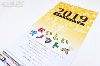 『いわさきカレンダー2019(食品サンプルカレンダー)[数量限定販売]』(税込1000円)