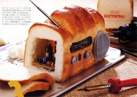 1990年代の『いわさきカレンダー』より「食パンラジオ」