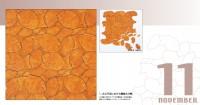 2004年の『いわさきカレンダー』より「トリックアート 鯛焼きパズル」