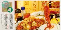 2009年の『いわさきカレンダー』より「麺類シリーズ」