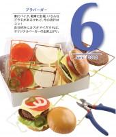 2012年の『いわさきカレンダー』より「プラバーガー」