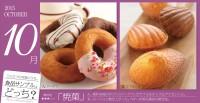 2015年の『いわさきカレンダー』より「食品サンプルはどっち?ドーナツ」