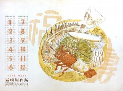 昭和30年に初めて配られたカレンダー