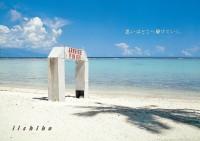 「いいちこ」2004年7月のポスター
