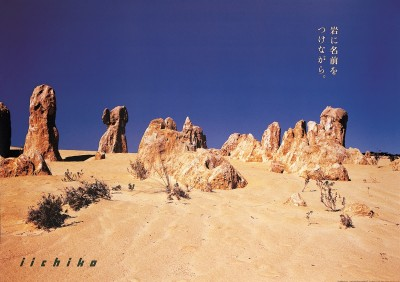 「いいちこ」2000年10月のポスター