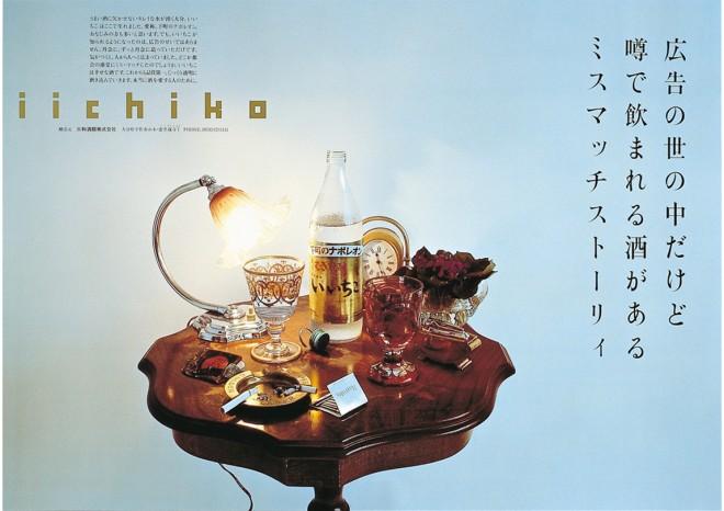 「いいちこ」1984年4月のポスター