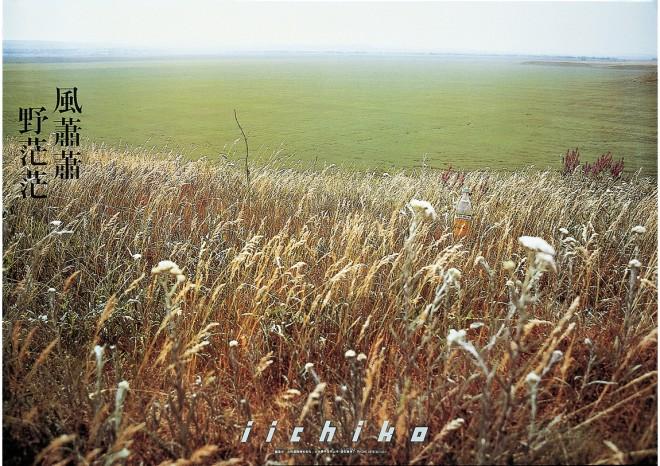 「いいちこ」1987年8月のポスター