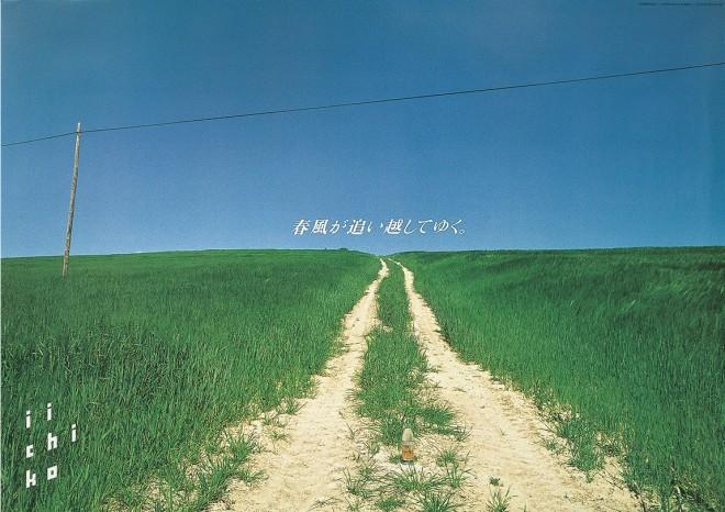 「いいちこ」1989年1月のポスター