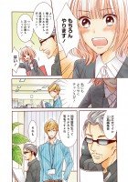 『文学処女1巻』中野まや花(7/38)
