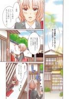 『文学処女1巻』中野まや花(9/38)