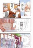 『文学処女1巻』中野まや花(19/38)