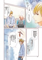 『文学処女1巻』中野まや花(26/38)