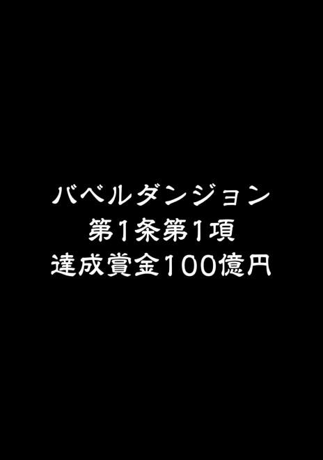 『地上100階<脱出率0.0001%>』1巻(36/36)