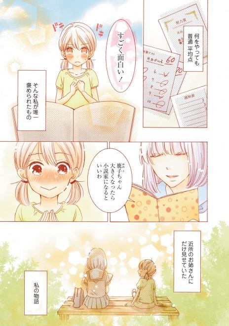 『文学処女1巻』中野まや花(1/38)