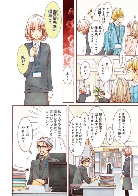 『文学処女1巻』中野まや花(6/38)