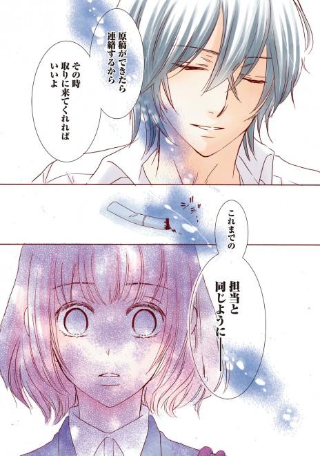 『文学処女1巻』中野まや花(15/38)