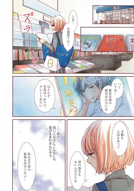 『文学処女1巻』中野まや花(20/38)