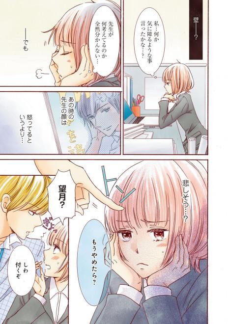 『文学処女1巻』中野まや花(25/38)