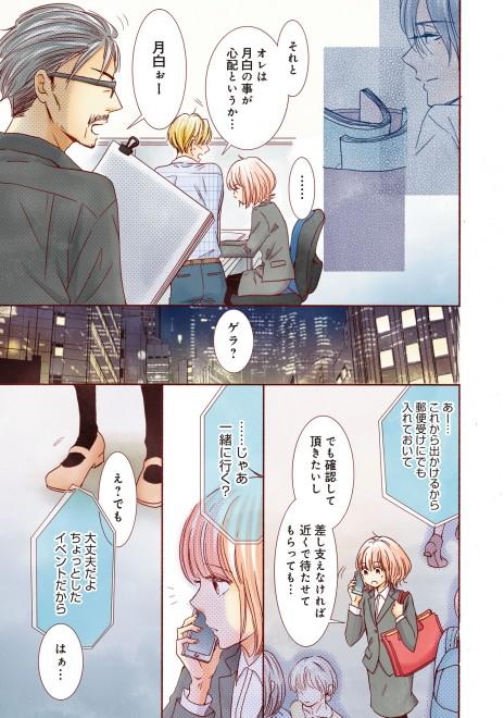 『文学処女1巻』中野まや花(27/38)
