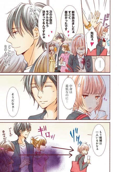 『文学処女1巻』中野まや花(29/38)