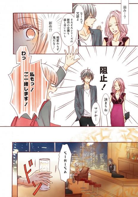 『文学処女1巻』中野まや花(32/38)
