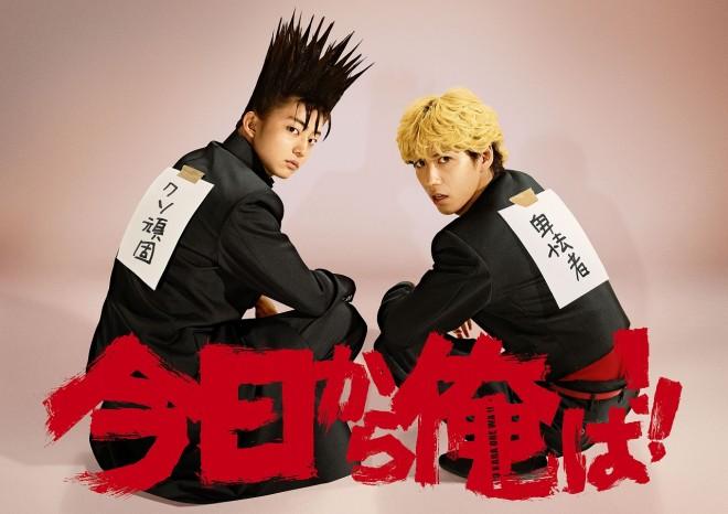 『今日から俺は!!』(日本テレビ系)より (C)日テレ