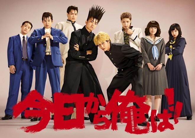 老若男女を楽しませた『今日から俺は!!』(C)日本テレビ