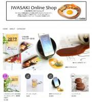 「いわさきオンラインショップ」TOPページキャプチャー