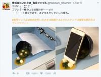 「いわさき」公式Twitterより『味噌汁スマホスタンド』(税込5800円)