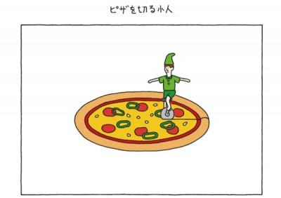 「もしも視点」で描かれた『ピザを切る小人』