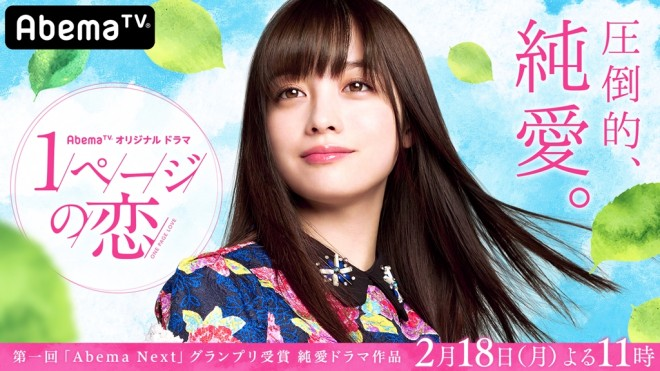 『1ページの恋』(AbemaTV)