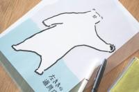 『左ききの道具店 オリジナルクリアファイル・左利き用(右兼用)』(税込216円)