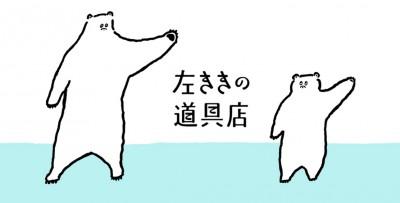 ホッキョウグマが描かれたロゴデザイン