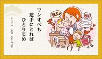 『働くパパママ川柳』第2回 大賞
