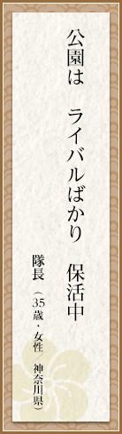 『働くパパママ川柳』第2回 優秀賞