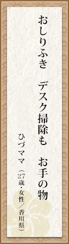 『働くパパママ川柳』第2回 佳作