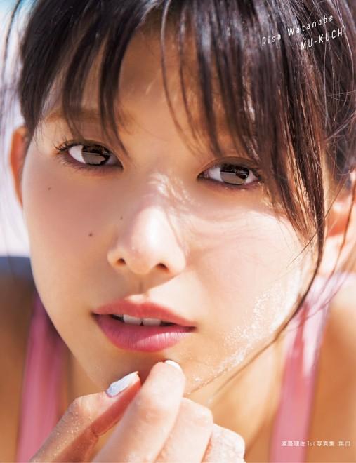 欅坂46渡邉理佐1st写真集『無口』Loppi・HMV版表紙(撮影/倉本GORI)