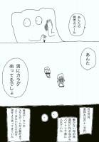 拝啓 母ちゃん、ゲイに生まれてごめんなさい(3/8)