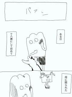 【漫画】でこぽん吾郎『保育士実録 でこ先生』フォトギャラリー