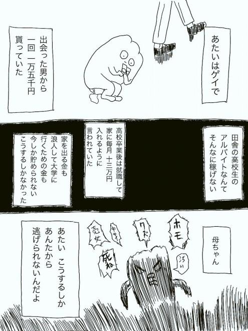 拝啓 母ちゃん、ゲイに生まれてごめんなさい(4/8)