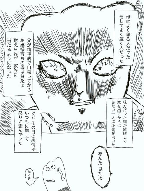 拝啓 母ちゃん、ゲイに生まれてごめんなさい(2/8)