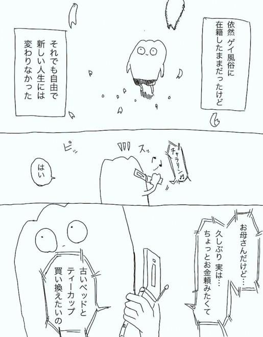 拝啓 母ちゃん、ゲイに生まれてごめんなさい(7/8)