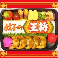 餃子といえば! 制作&写真/まこつ