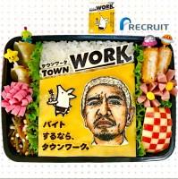 松本人志がCM出演の『タウンワーク』 制作&写真/まこつ