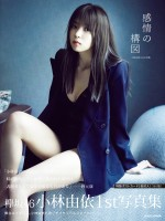 欅坂46・小林由依1st写真集『感情の構図』amazon版表紙 撮影/鈴木心