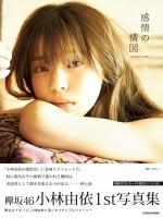 欅坂46・小林由依1st写真集『感情の構図』通常版表紙 撮影/鈴木心