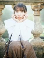 欅坂46・小林由依1st写真集『感情の構図』HMV版表紙 撮影/鈴木心