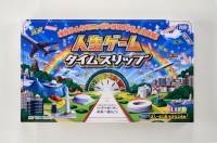 「人生ゲーム タイムスリップ」(平成30年)