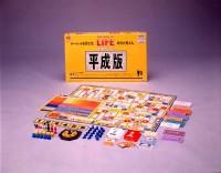 「人生ゲーム 平成版」(平成元年」